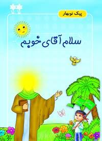 salam-aghaye